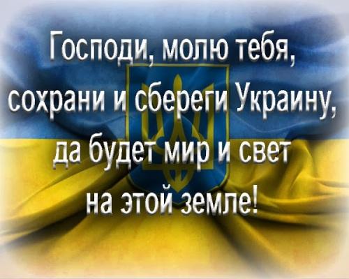 Молитва за Украiну